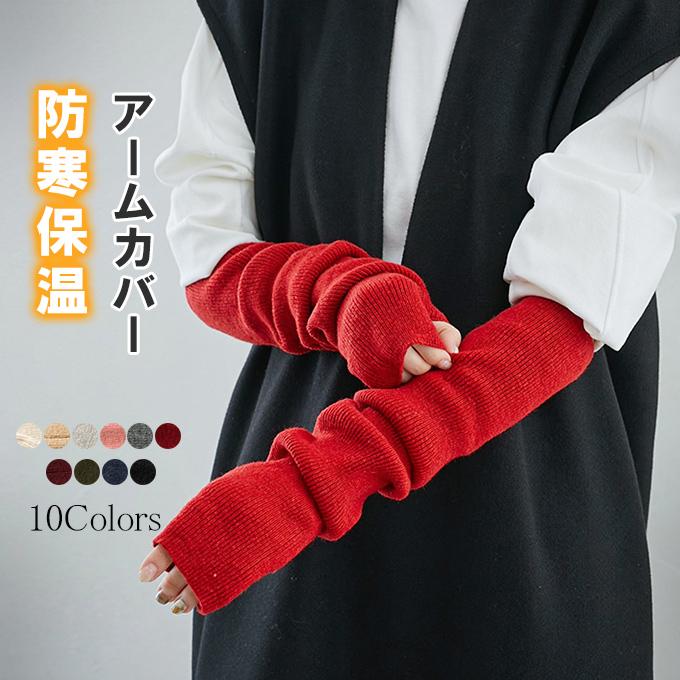 ゆうパケット送料無料 代引き不可 アームウォーム ミドルゲージニット 手袋 5%OFF 手 ファッション雑貨 小物 親指穴あり 10色 海外輸入 暖かい 防寒 レディース 長め丈 冬