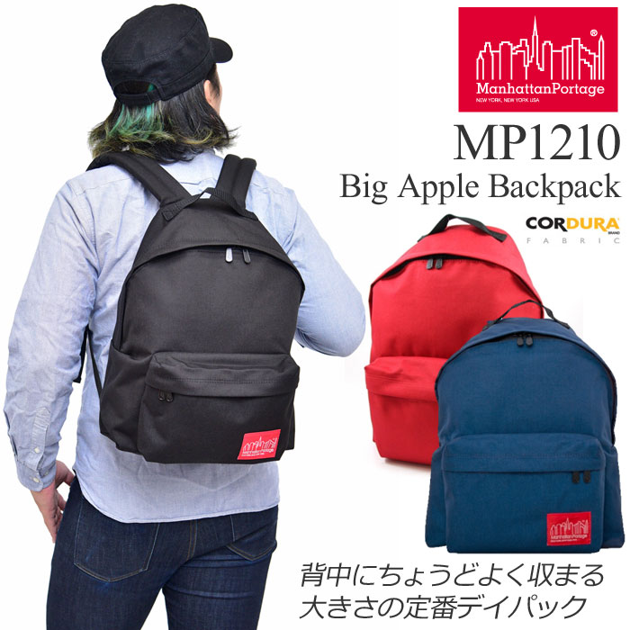 【正規取扱店】マンハッタンポーテージ リュックManhattan Portage Big Apple Backpack[全4色] ビッグアップル バックパックメンズ レディース【鞄】 11309F(ripe)