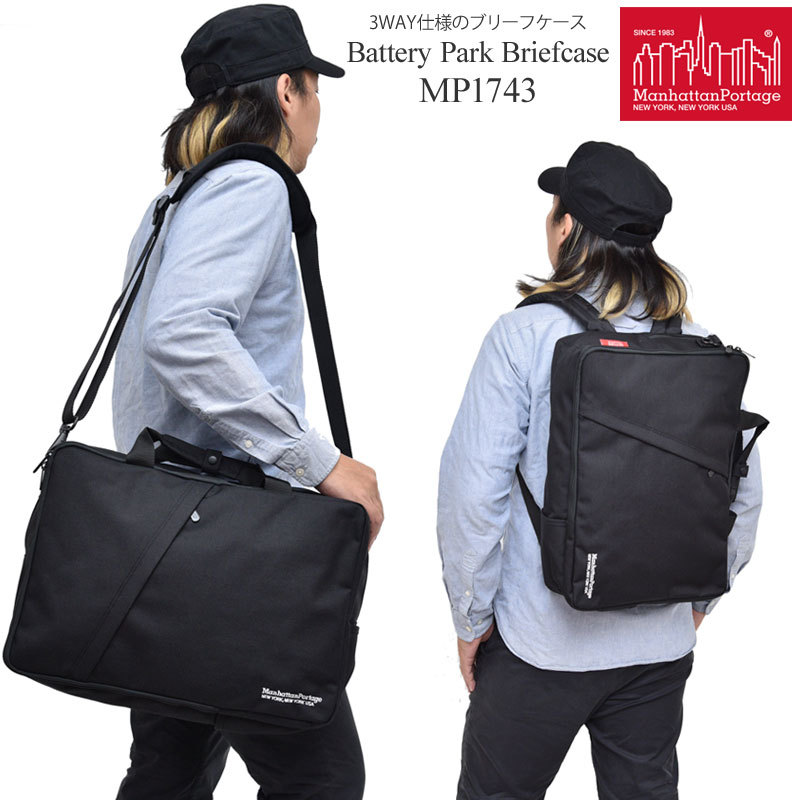 【正規取扱店】マンハッタンポーテージ Manhattan Portage バッテリーパーク ブリーフケース[ブラック](MP1743)Battery Park Briefcase メンズ レディース【鞄】 bns 1703ripe