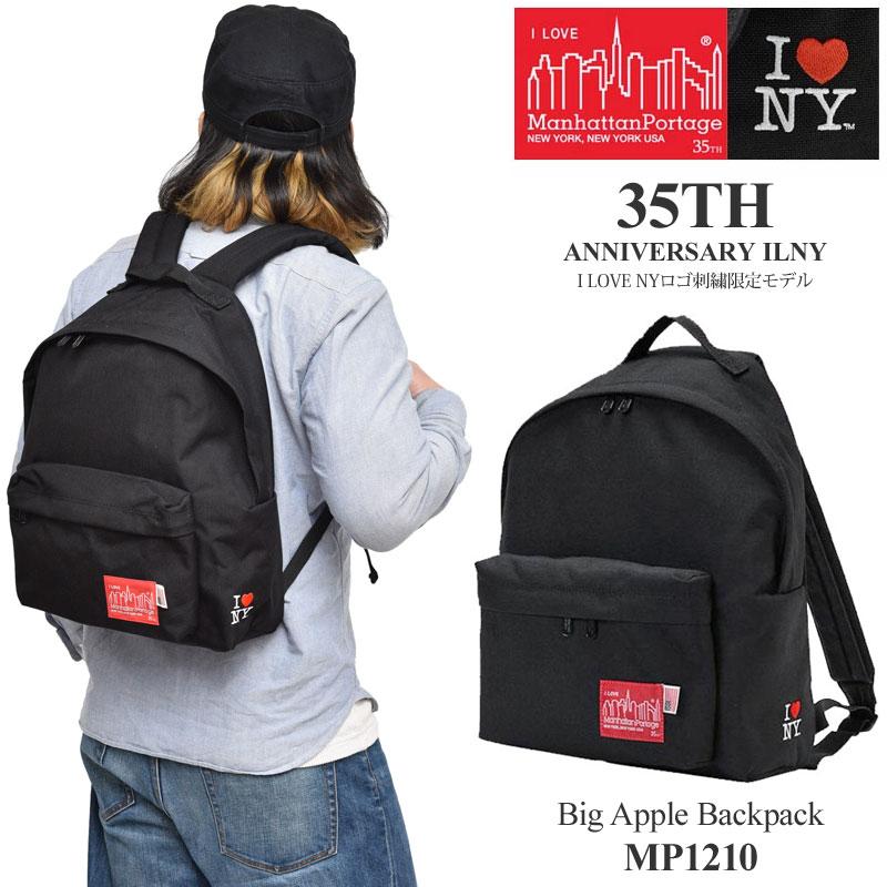 【正規取扱店】 マンハッタンポーテージ リュック ビッグアップル バックパック[ブラック](MP1210INY)Manhattan Portage35TH ANNIVERSARY ILNYBig Apple Backpackメンズ レディース【鞄】 1805ripe pt15