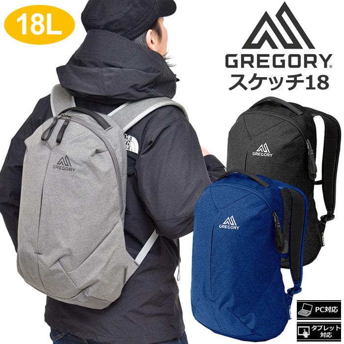 【正規取扱店】グレゴリー GREGORY スケッチ18(18L)[全3色](ASPECT)SKETCH18 メンズ レディース【鞄】 1810ripe