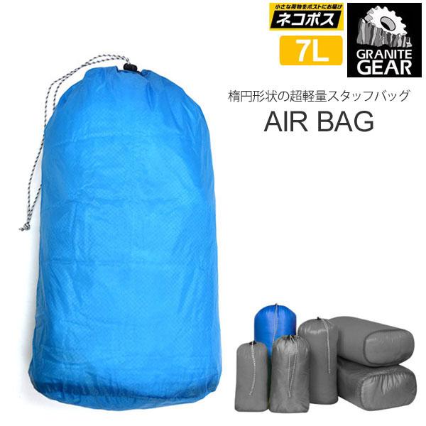 【ネコポス(メール便)4点まで可能】 【正規取扱店】グラナイトギア スタッフバッグ エアバッグ4(7L)[全4色](2210900121)GRANITE GEAR AIR BAG4 メンズ レディース【鞄】 1806ripe[M便 1/4]