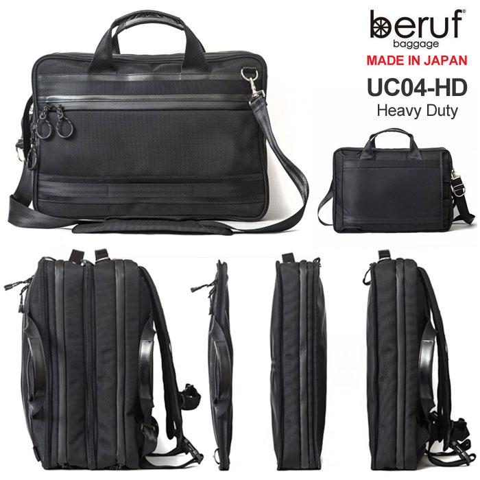 ベルーフバゲージ ブリーフケース beruf baggage アーバンコミューター 2×3WAY ブリーフパック HD(20-28L)[ブラック](BRF-UC04-HD)Urban Commuter BRIEF PACK HD メンズ レディース【鞄】_bns_1904ripe