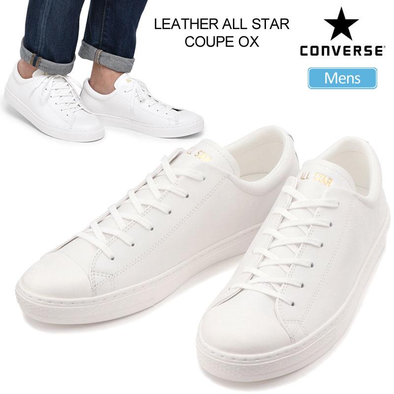 【正規取扱店】コンバース スニーカー CONVERSE レザーオールスタークップオックス(ホワイト)(25.5-29cm)LEATHER ALL STAR COUPE OX メンズ【靴】 snk 2001ripe