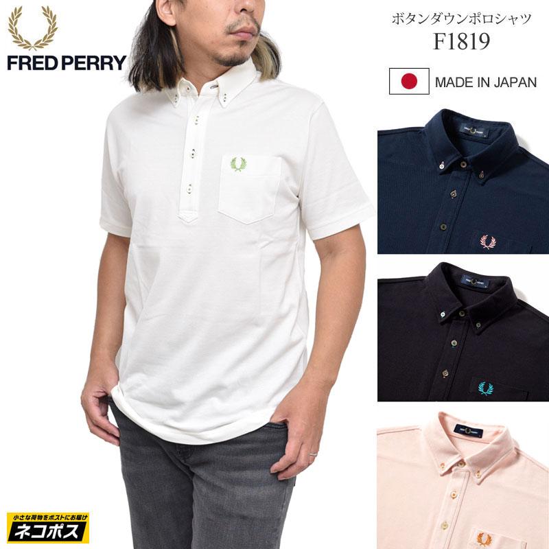 【正規取扱店】フレッドペリー FRED PERRY ポロシャツ 半袖 メンズ ボタンダウンピケシャツ 日本製 BUTTON DOWN PIQUE SHIRT F1819 20SS pol【服】2004ripe[M便 1/1]
