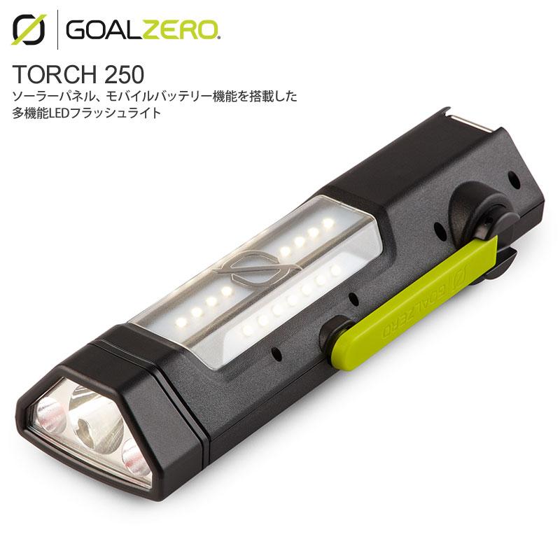 【正規取扱店】ゴールゼロ GOALZERO LEDフラッシュライト ソーラーパネル トーチ 250 Torch 250 90110 2003ripe