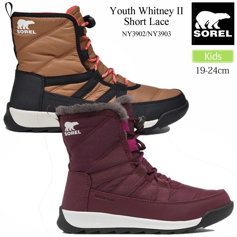 ソレルブーツ スノーシューズ 通常便なら送料無料 ソレルキッズ 正規取扱店 SALE 20%OFFソレル SOREL スノーブーツ キッズ 舗 子供用 ユースウィットニー2ショートレース YOUTH WHITNEY ラッピング不可 wbt 返品交換 sorkid 2009ripe LACE 靴 SHORT II 20FW