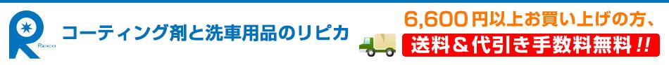 コーティング剤と洗車用品のリピカ:洗車&コーティングは、【リピカ】にお任せ!