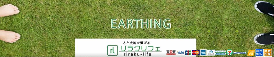 riraku-life(リラクリフェ):アーシンググッズ専門店