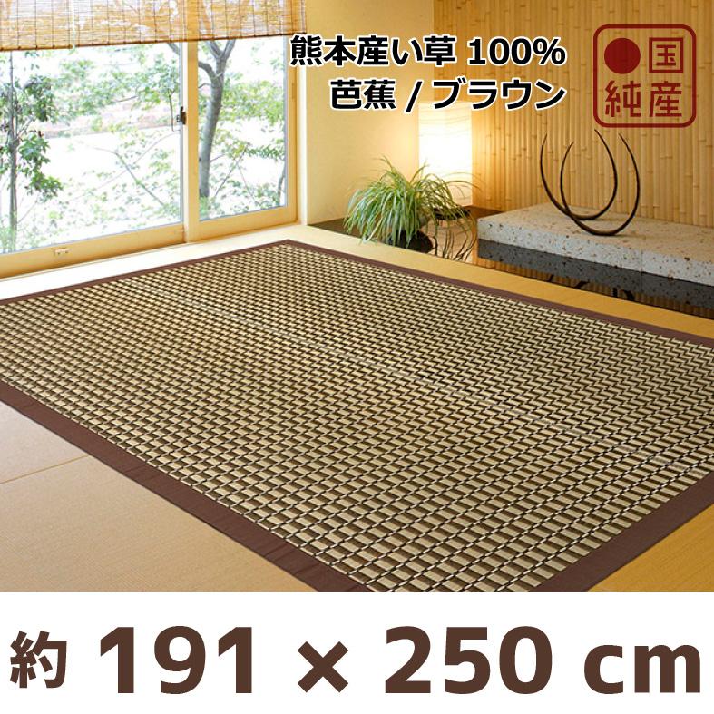 【国産】い草ラグ 芭蕉 ブラウン 約191×250cm 【長方形】日本製 い草 天然素材 ラグ カーペット