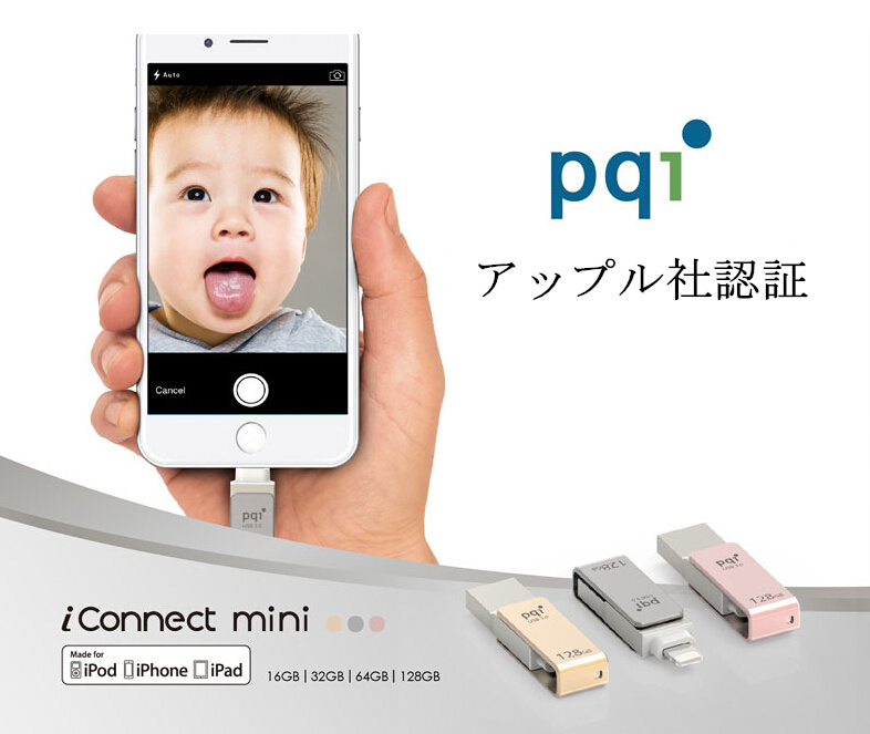 iPhone 外付け USBメモリー 2色 ゴールド グレー pqi iconnect 128GB 3.0 撮影時直接保存可能 メモリー増設 容量 不足を解決 写真 動画保存楽々♪ ストラップ付♪携帯 スマートフォン パソコン iPhone7/7Plus/SE/6s/6sPlus対応/ipod/ipad/Apple