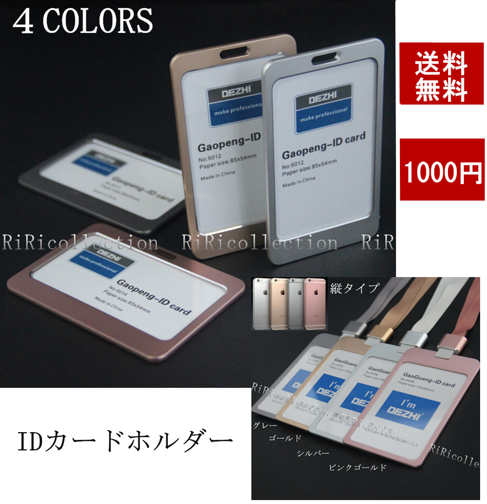 Hold Stylish New Employee Ipone P Made Of Id Card Aluminum Holder