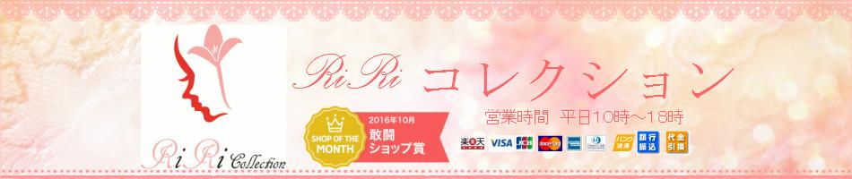 RiRiコレクション:皆様が幸せになれるようにお得な商品を提供いたします。