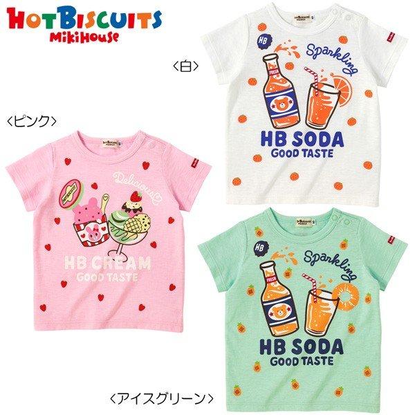 SALE ミキハウス Tシャツ 70cm~90cm 日本製 ギフト 国内 3980円以上で送料無料 Tシャツ3300