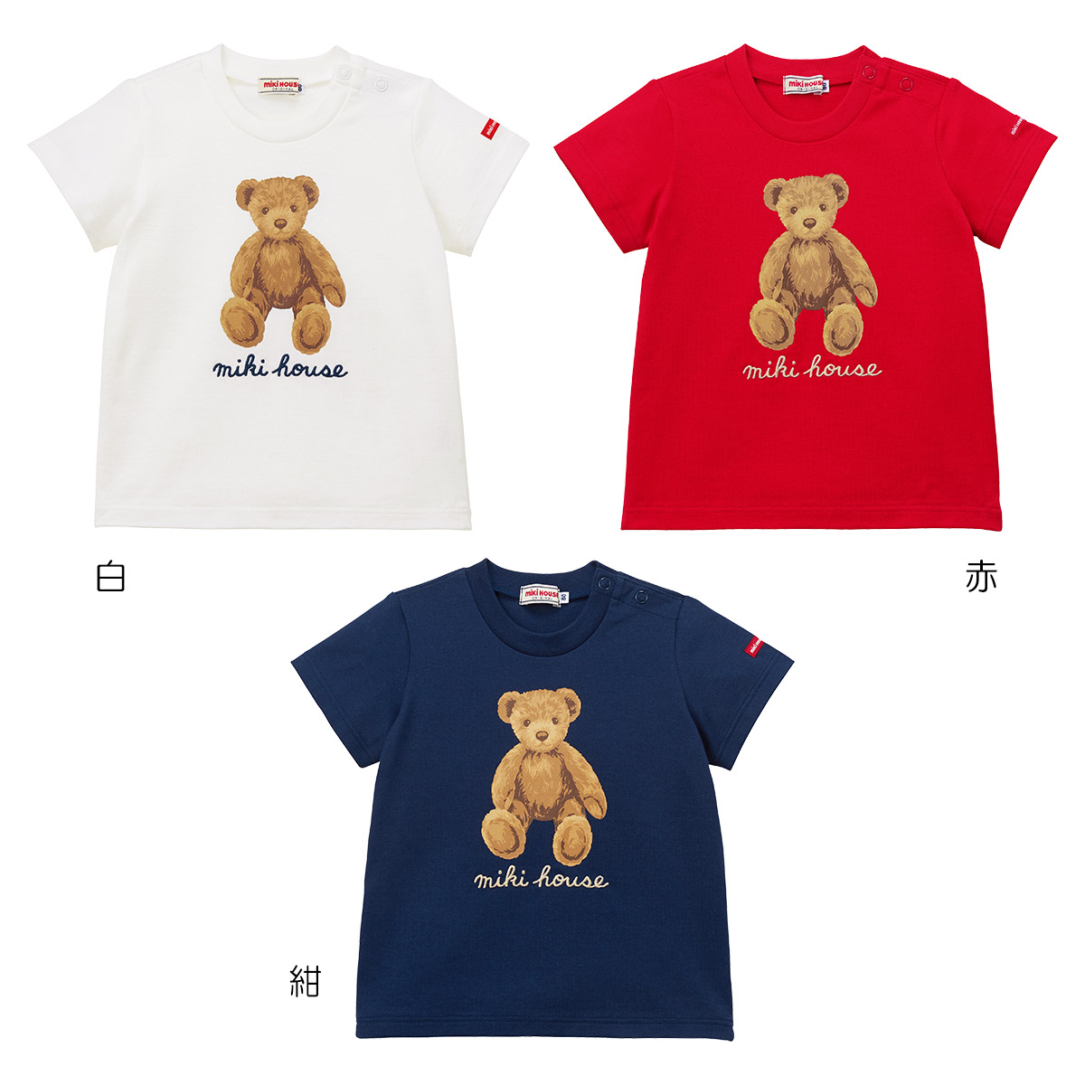 〇 ミキハウス Tシャツ5500 国内 マーケティング 3 値引き 980円以上で送料無料
