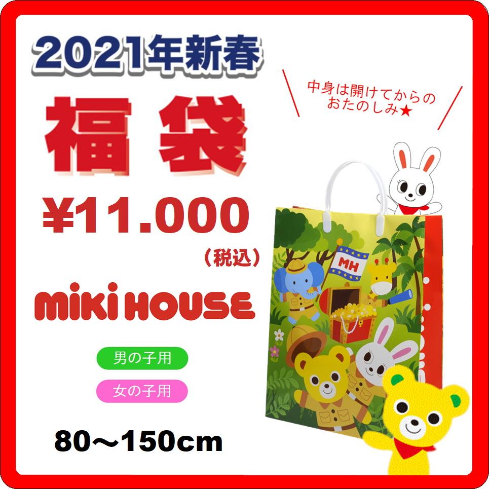 【ミキハウス】1万福袋10000【10800円以上で送料無料(国内)】