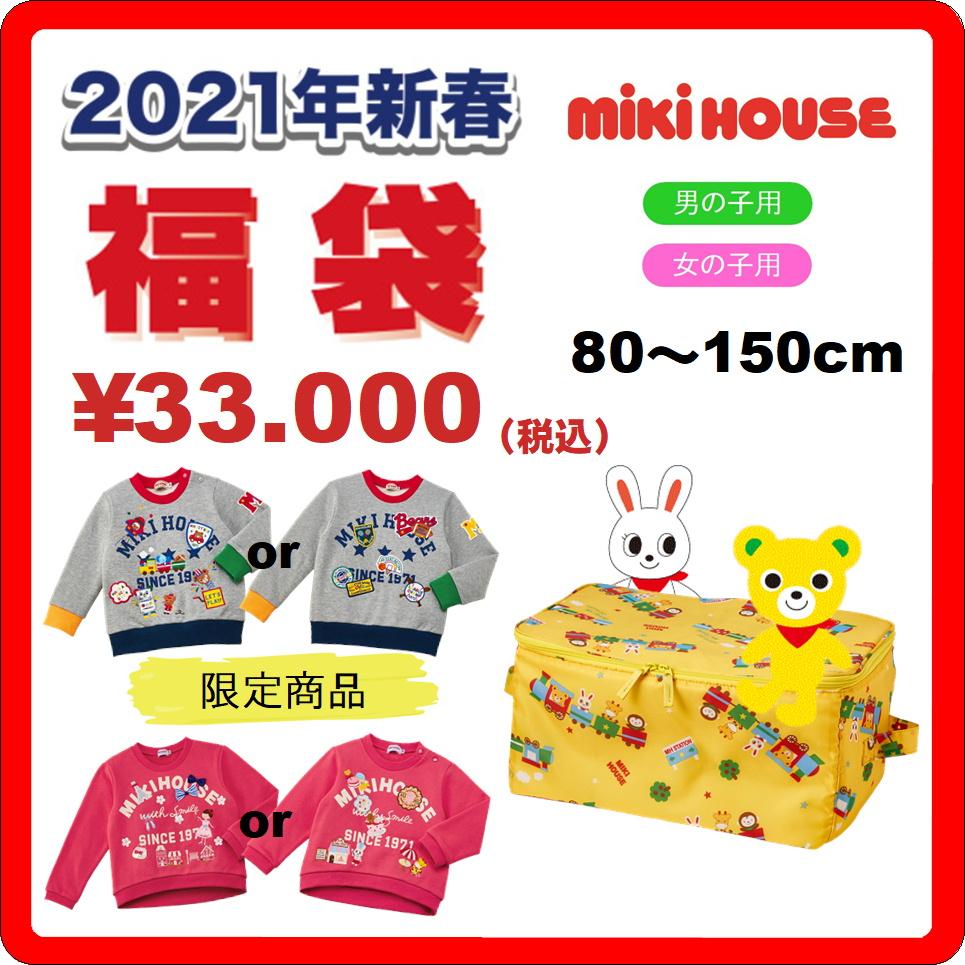 2020【ミキハウス福袋】3万円2020年新春福袋【予約・送料無料】【2020年】