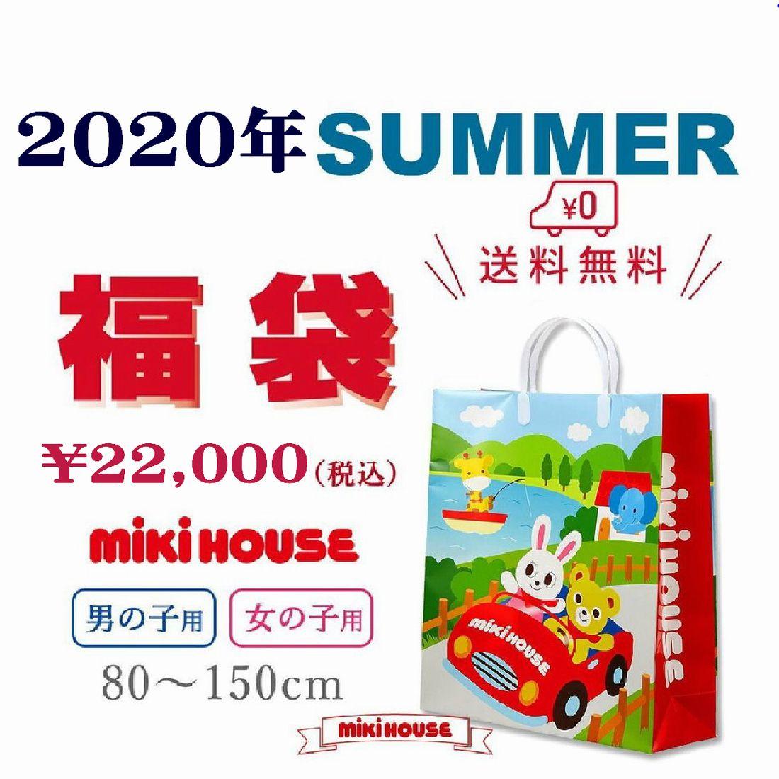 【ミキハウス】MH2万円サマーパック20000【10800円以上で送料無料(国内)】