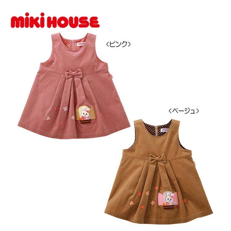 【ミキハウス】ジャンパースカート12000【3980円以上で送料無料(国内)】