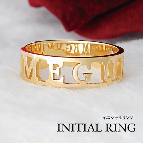 日本製 メイド・イン・ジャパン イニシャルリング ネームリング ペアリング 名前 リング 指輪 K18 18金 名入れ可 ラッピングの状態でお届け