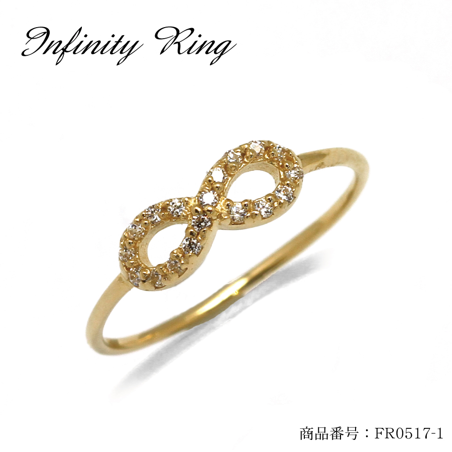 18金 K18 指輪 レディース リング インフィニティ infinity 無限大 リング ファランジリング ピンキーリング 小指 ゴールド 18k【ラッピングの状態でお届け】