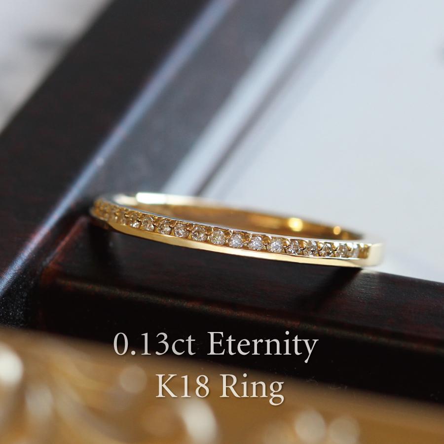 18金 K18 ハーフエタニティ リング 指輪 ゴールド レディス 0.13ct ミディリング サムリング ピンキーリング