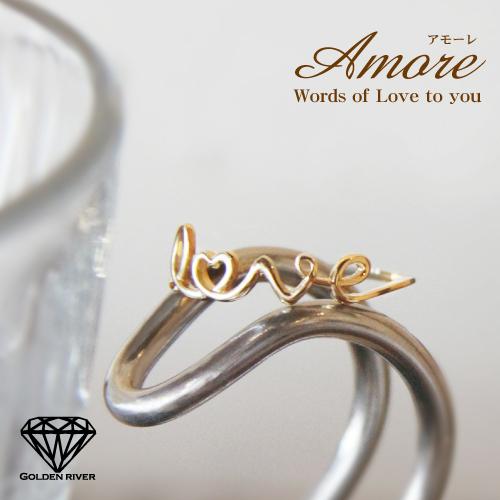 【キャッシュレス5%還元対象】 18金 K18 ゴールド リング love リング amore-アモーレ-【ラッピングの状態でお届け】