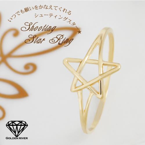 14金 K14 リング スター 星 ゴールド リング 指輪