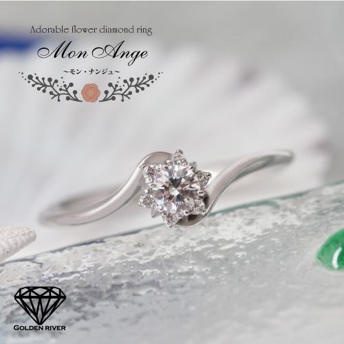 K18 18金 18k リング レディース Mon Ange モン・ナンジュ ダイヤモンドリング エンゲージリング ブライダルリング 指輪