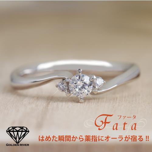 【送料無料】Fata ファータ S字アーム ダイヤモンドリング エンゲージリング ブライダルリング K18 18金 18k リング レディース 指輪