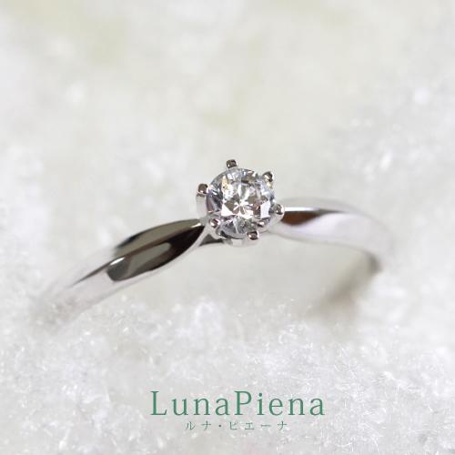 【送料無料】LunaPiena-ルナ・ピエーナ- ダイヤモンドリング エンゲージリング ブライダルリング プロポーズ K18 18金 18k リング レディース 指輪