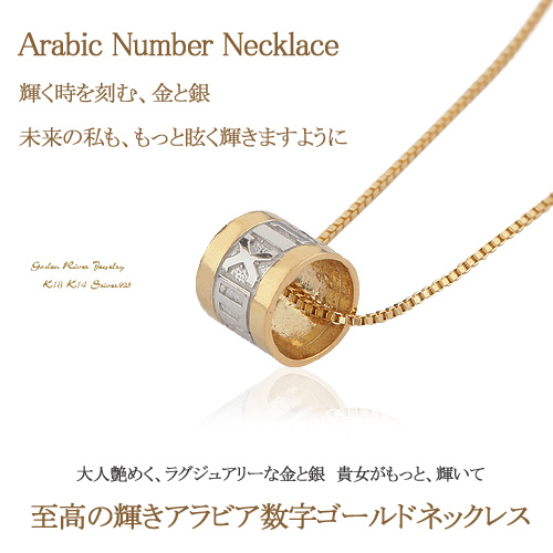 K18/K14 necklace Arabic numbers-numbers, gold & white gold necklace ring