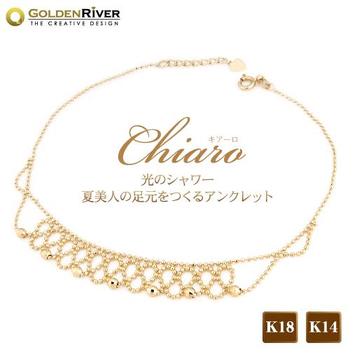 【送料無料】アンクレッ K18 イエローゴールド レディス Chiaro-キアーロ- ゴールレースデンシャワー 18金