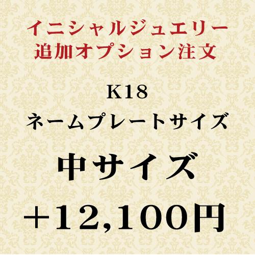 イニシャルプレートサイズオプション【中サイズ】 K18 追加ご注文