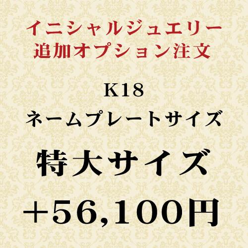 イニシャルプレートサイズオプション【特大サイズ】 K18 追加ご注文
