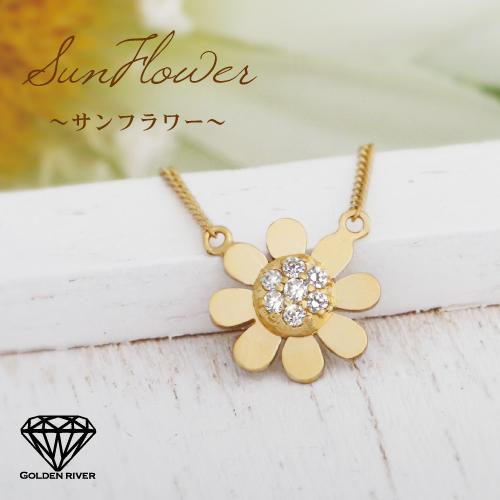 ひまわり 向日葵 ネックレス sunflower 14金 K14 ゴールド レディース【ラッピングの状態でお届け】
