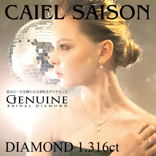 CAIEL SAISON~シエルサイソン~ダイアモンド 天然ダイヤモンド1.316ct ブライダル ラウンドブリリアントカットダイアモンドネックレス K18