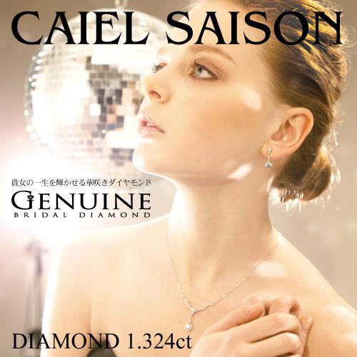 CAIEL SAISON~シエルサイソン~ダイアモンド 天然ダイヤモンド1.324ct ブライダル ラウンドブリリアントカットダイアモンドピアス K18
