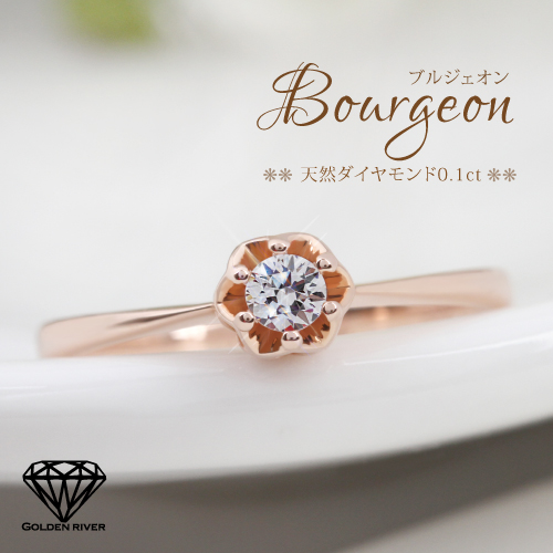 【送料無料】Bourgeon-ブルジェオン- ダイヤモンドリング 天然ダイヤモンド K18 18金 18k リング レディース 指輪