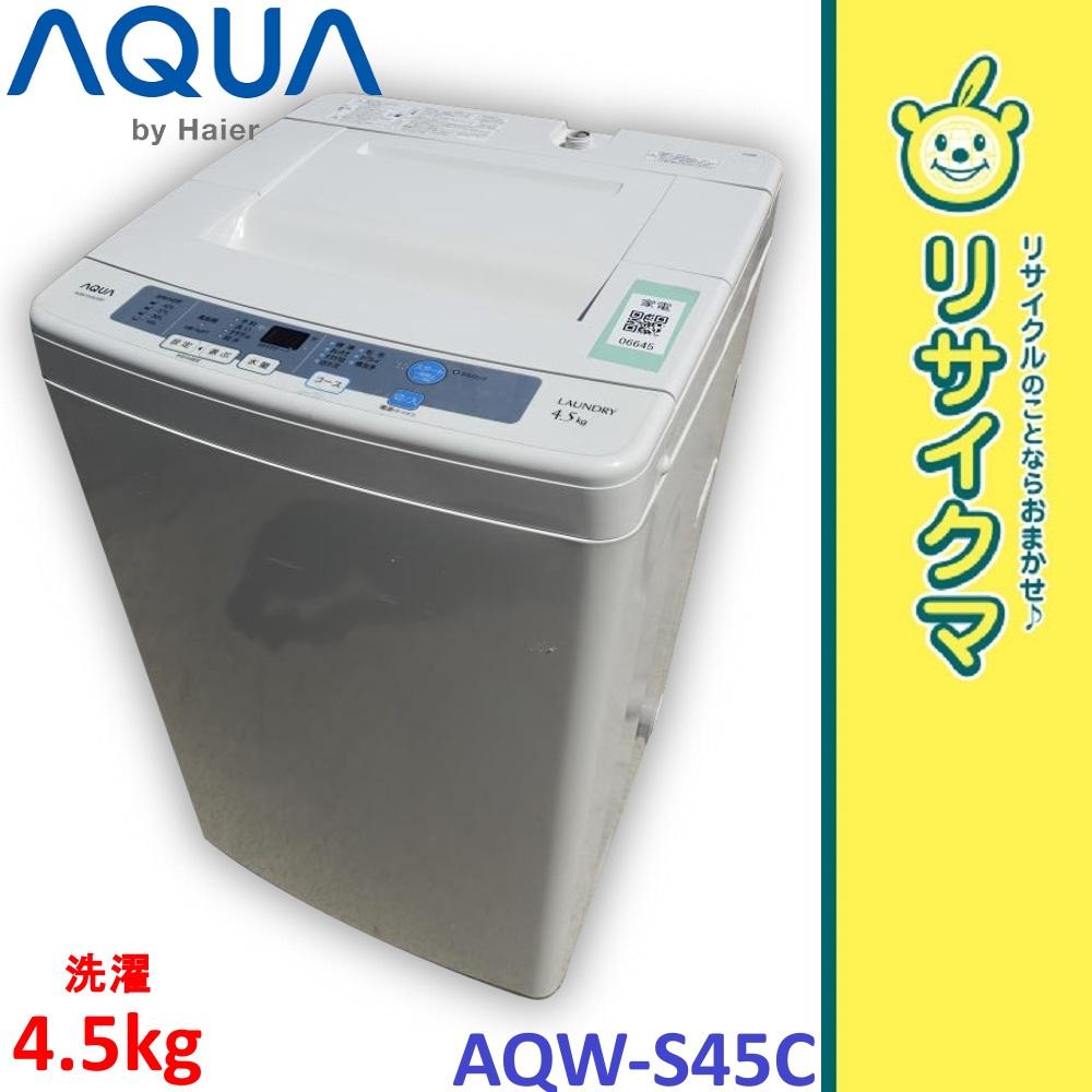 【中古】R▼アクア 洗濯機 2015年 4.5kg 乾燥 ステンレス槽 AQW-S45C (06645)