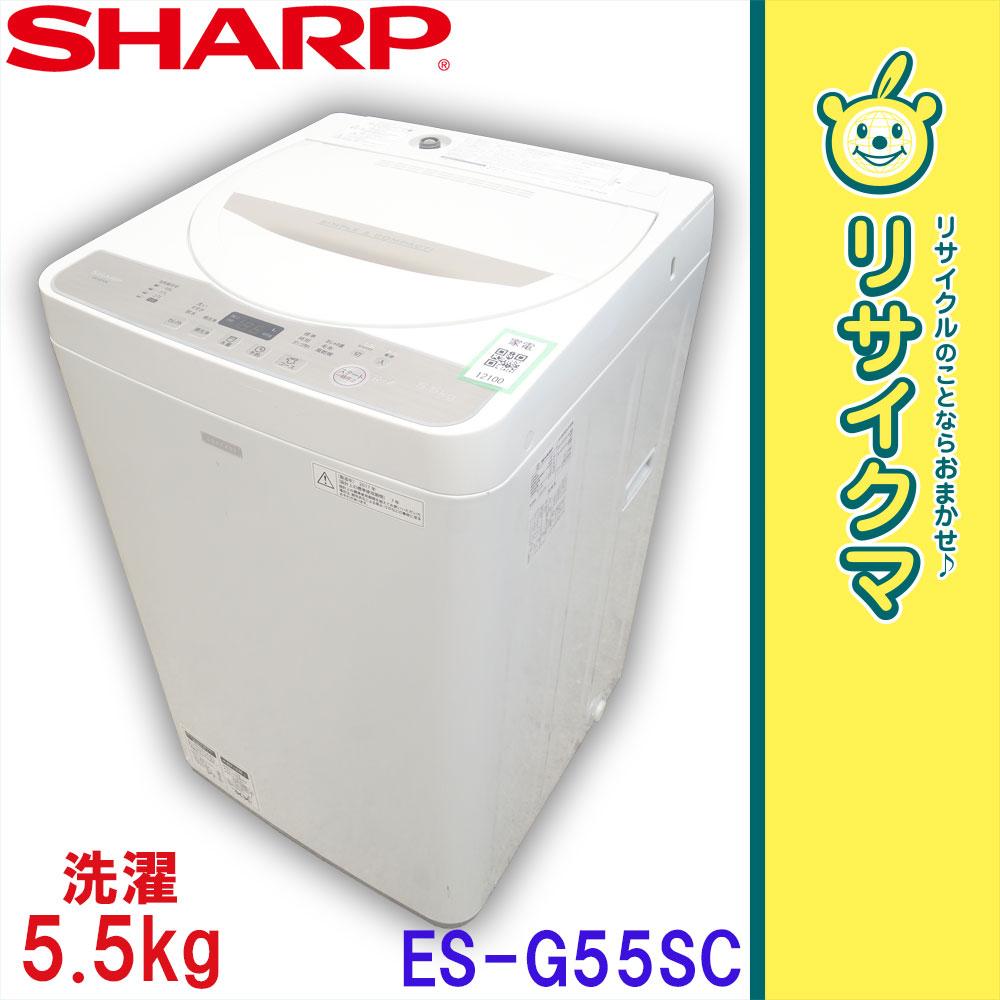 【中古】D▼シャープ 洗濯機 2017年 5.5kg 風乾燥 ステンレス槽 ES-G55SC (12100)