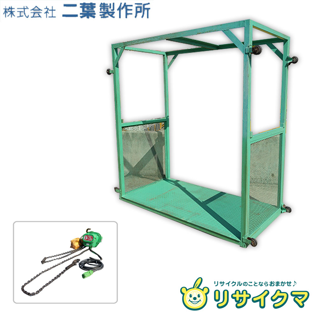 【中古】K▽フタバ チェーンブロック ワゴンセット 1トン SPEED FS-EH (08137)