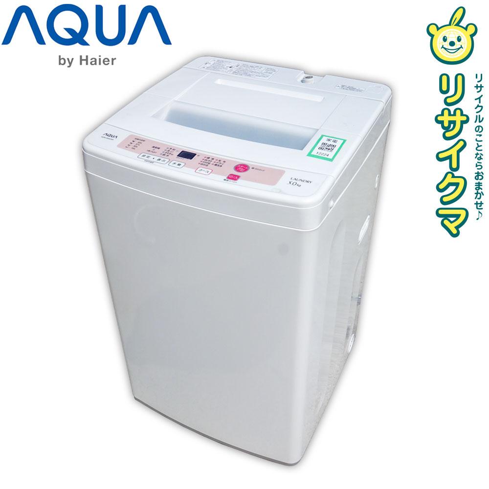 【中古】D▼アクア 洗濯機 2014年 5.0kg 風乾燥 ステンレス槽 立体循環ジェット水流 AQW-S50C (12224)