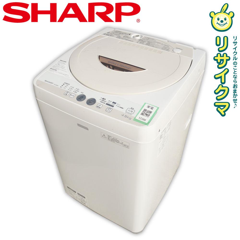 【中古】M▽シャープ 洗濯機 2015年 4.5kg 風乾燥 高濃度洗浄 ステンレス槽 ES-G45PC (12386)