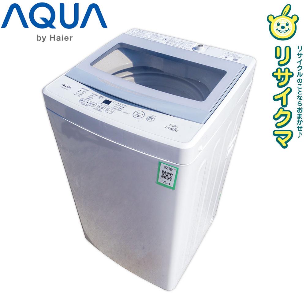 【中古】D▼アクア 洗濯機 2018年 5.0kg 風乾燥 ステンレス槽 高濃度クリーン洗浄 AQW-G50FJ (12384)