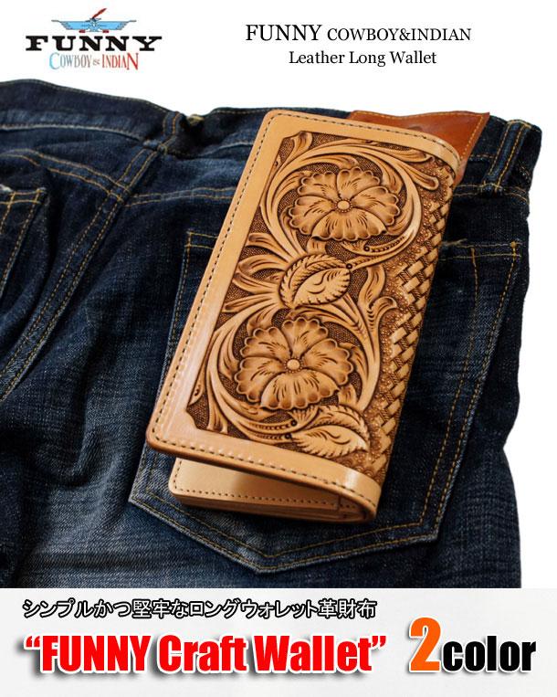 FUNNY(ファニー)クラフト長財布 HandCraft Long Wallet メンズ革財布 【黒/タン】