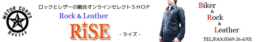 ロック&レザー RISE:ロックとレザーの融合オンラインセレクトSHOP☆ライズ