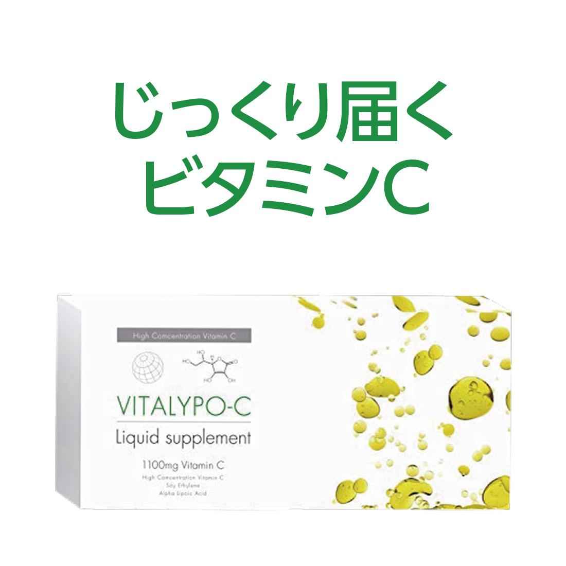 送料無料 高濃度ビタミンC サプリ ビタミンC 誘導体 アルファリポ酸 サプリメント 毎日激安特売で 営業中です αリポ酸 液体ビタミンC 1100mg 一部対象外あり 1ヶ月分 9月11日まで レモン風味 国内在庫 全品10%~30%OFF 幸せラボ VITALYPO-C 30包