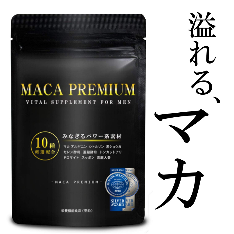 マカ アルギニン 亜鉛 サプリ 買い取り クラチャイダム 5☆好評 シトルリン サプリメント MACAPREMIUM マカプレミアム 60カプセル 30日分 全10種類 幸せラボ 男性