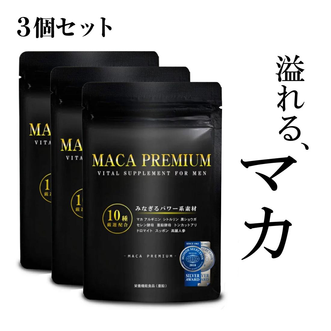 マカ 3個セット アルギニン 亜鉛 サプリ クラチャイダム 爆売り シトルリン サプリメント 幸せラボ 30日分 MACAPREMIUM 男性 マカプレミアム 60カプセル 全10種類 品質保証 ※精力剤ではなくサプリ